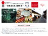 小浜市日本遺産ホームページ