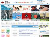 小浜市公式ホームページ