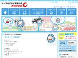 ケーブルテレビ若狭おばま チャンネルO