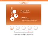 ディオデザイン/DIO DESIGN