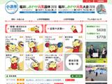 国体・障害者スポーツ大会 小浜市実行委員会