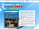 北陸新幹線若狭ルート誘致サイト