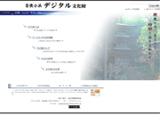 若狭小浜デジタル文化財