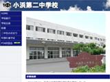 小浜第二中学校