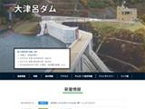 大津呂ダム