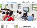 小浜市キャリア教育推進協議会