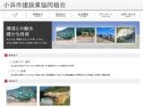 小浜市建設業協同組合