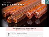 箸のふるさと館WAKASA