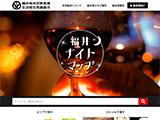 福井県社交飲食業生活衛生同業組合